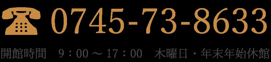 0745-73-8633